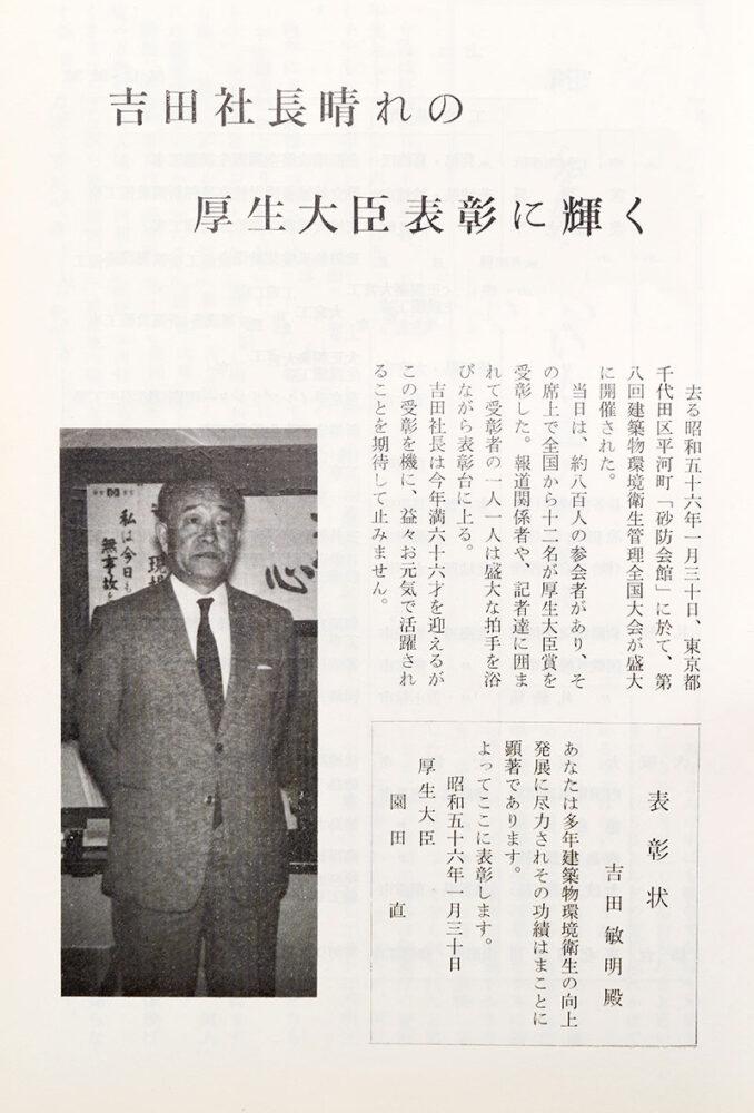 吉田敏明社長厚生大臣より表彰
